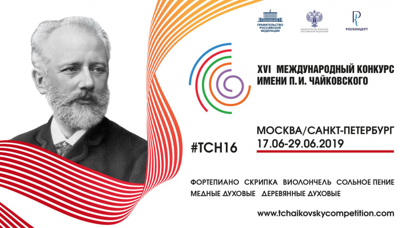 Accreditation for the events of the XVI International Tchaikovsky Competition