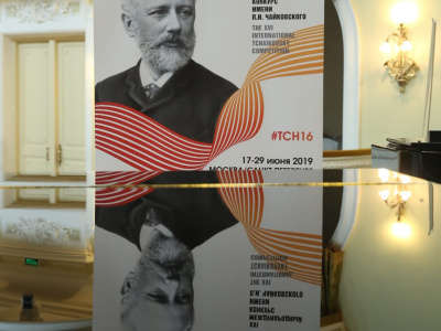Grand Opening of the XVI International Tchaikovsky Competition